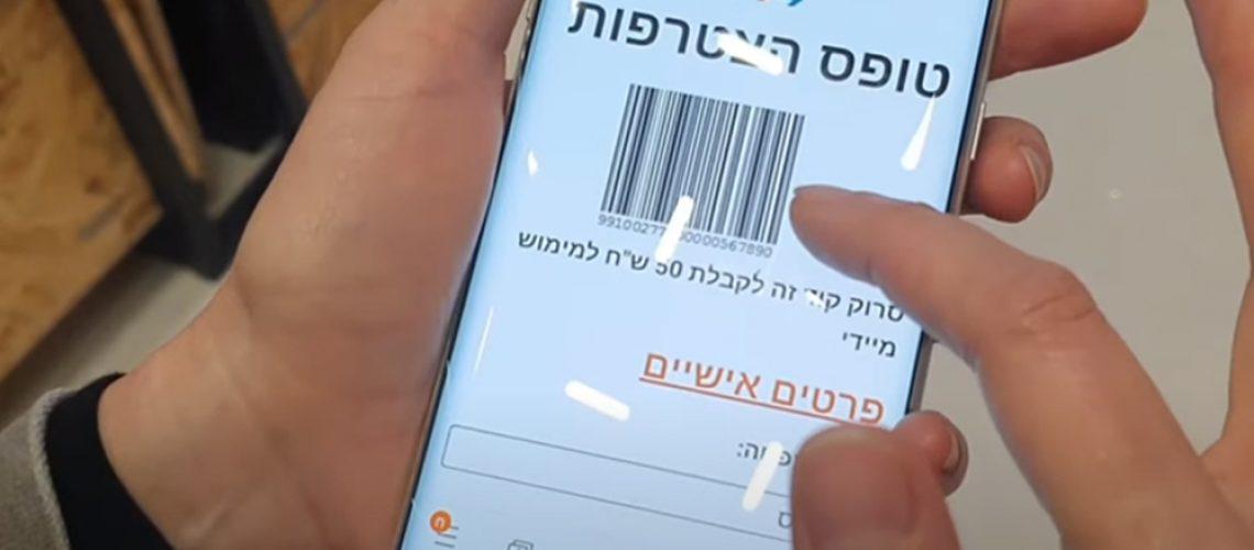 PB Digital טפסים דיגיטלים להצטרפות מועדון לקוחות במשביר לצרכן